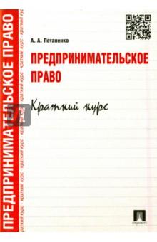 Предпринимательское право. Краткий кур. Учебное пособие