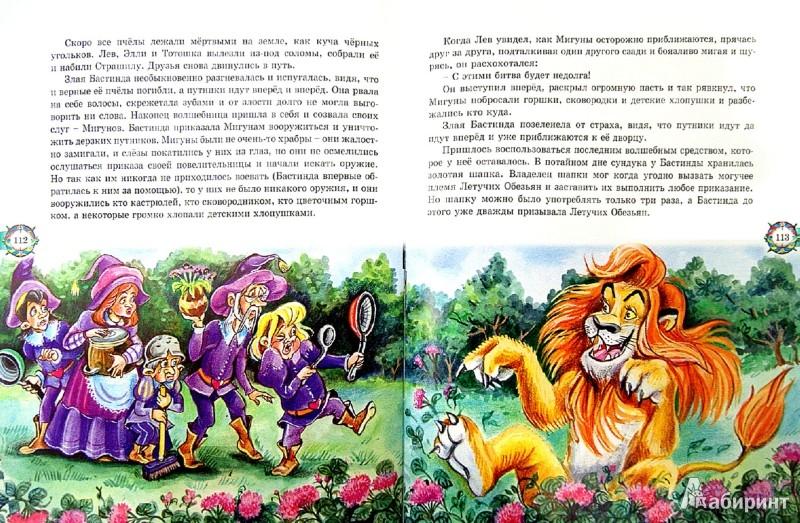 Иллюстрация 1 из 15 для Волшебник Изумрудного Города - Александр Волков | Лабиринт - книги. Источник: Лабиринт