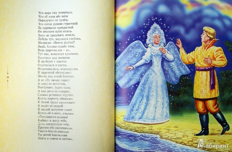 Иллюстрация 1 из 31 для Сказки А.С. Пушкина - Александр Пушкин | Лабиринт - книги. Источник: Лабиринт