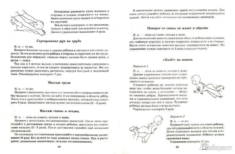 Иллюстрация 1 из 10 для Лечебный массаж для детей первого года жизни - Катерина Фенлар | Лабиринт - книги. Источник: Лабиринт