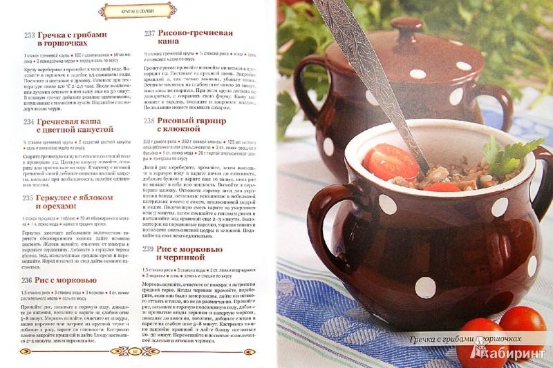 Иллюстрация 1 из 16 для 365 рецептов. Блюда для стройной фигуры - С. Иванова | Лабиринт - книги. Источник: Лабиринт