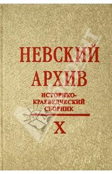 Невский архив. Историко-краеведческий сборник. Выпуск X