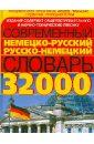 Современный немецко-русский русско-немецкий словарь. 32000 слов,