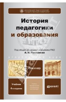 История педагогики и образования пискунов а. И. » скачать книги в.