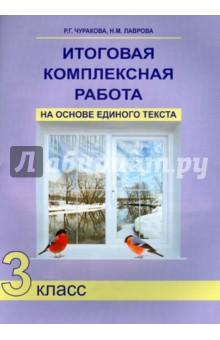 Книга Итоговая комплексная работа на основе единого текста  Итоговая комплексная работа на основе единого текста 3 класс