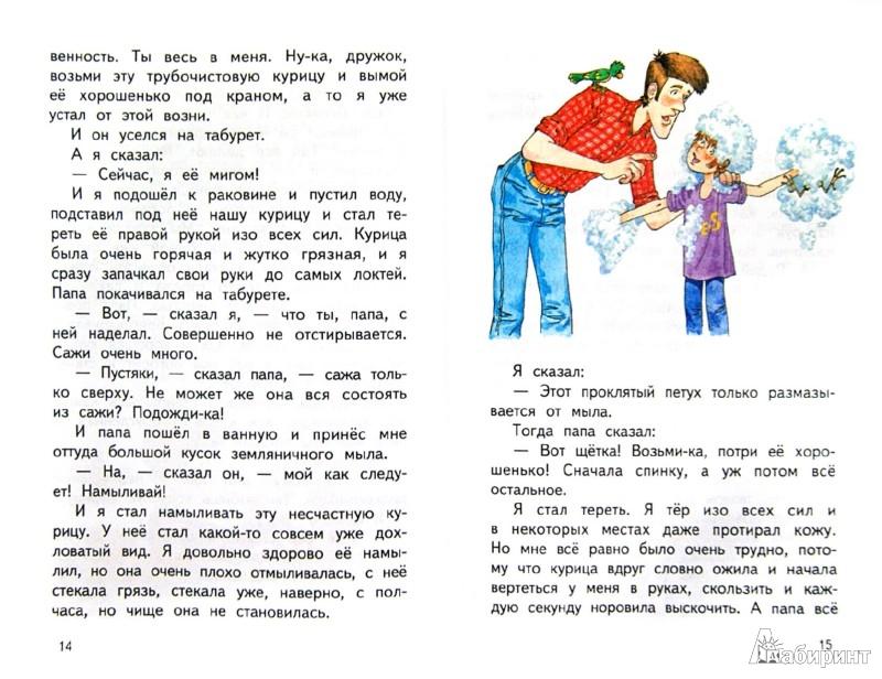 Иллюстрация 1 из 23 для Если я бы стал вдруг папой... Рассказы и стихи - Бундур, Шевчук, Григорьева | Лабиринт - книги. Источник: Лабиринт