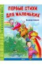 Степанов Владимир Александрович Первые стихи для маленьких