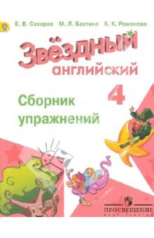 Английский язык 4 класс Сборник упражнений ФГОС