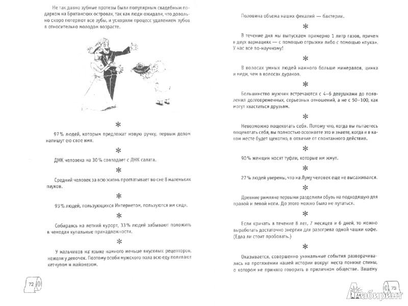 Иллюстрация 1 из 5 для Нужное чтение-2. Новые невероятные факты - Н. Еремич | Лабиринт - книги. Источник: Лабиринт