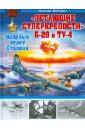«Летающие суперкрепости» Б-29 и Ту-4. Ядерный ответ Сталина, Якубович Николай Васильевич