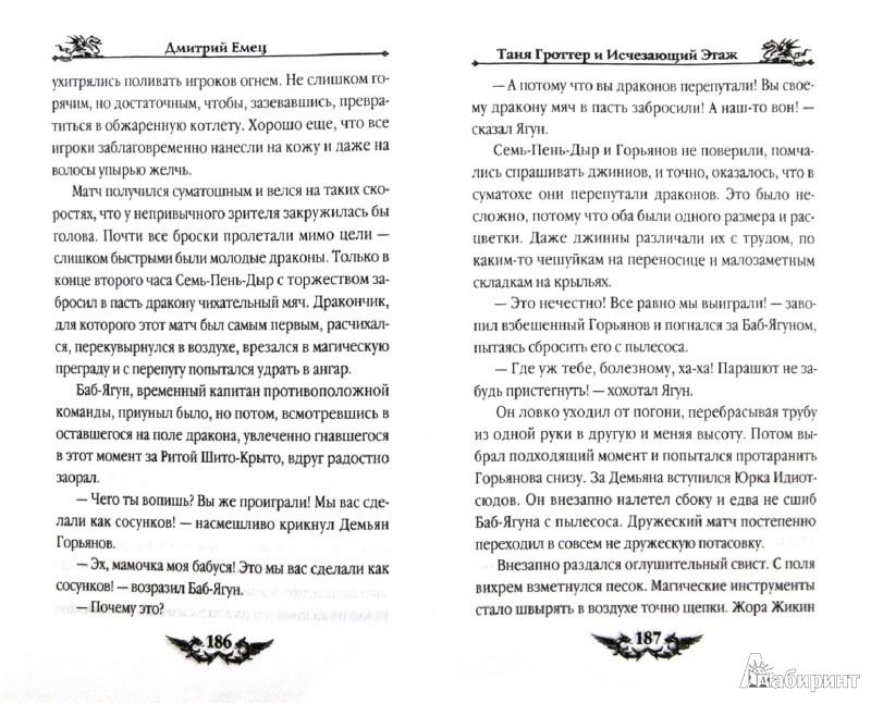 Иллюстрация 1 из 7 для Таня Гроттер и Исчезающий Этаж - Дмитрий Емец | Лабиринт - книги. Источник: Лабиринт