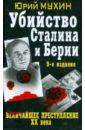 Мухин Юрий Игнатьевич Убийство Сталина и Берии. Величайшее преступление ХХ века