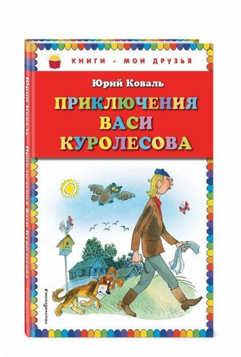 Иллюстрация 1 из 50 для Приключения Васи Куролесова - Юрий Коваль | Лабиринт - книги. Источник: Лабиринт