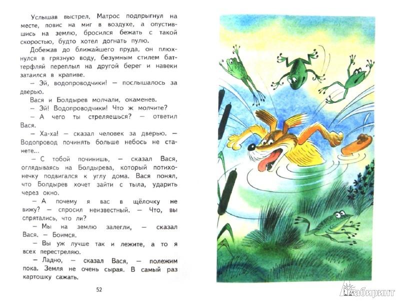 Иллюстрация 1 из 38 для Приключения Васи Куролесова - Юрий Коваль | Лабиринт - книги. Источник: Лабиринт