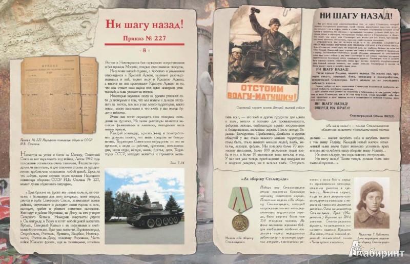 Иллюстрация 1 из 15 для Сталинград. Победа на Волге. 1942-1943 | Лабиринт - книги. Источник: Лабиринт