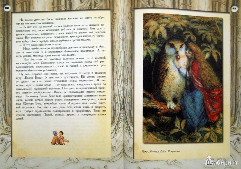 Иллюстрация 1 из 19 для Три счастья - Артур Дойл   Лабиринт - книги. Источник: Лабиринт