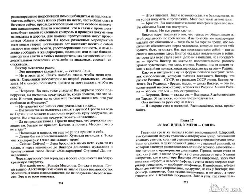 Иллюстрация 1 из 14 для Задание Империи - Олег Измеров | Лабиринт - книги. Источник: Лабиринт