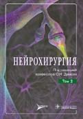 Нейрохирургия. Руководство для врачей. В 2-х томах. Том 2. Лекции, семинары, клинические разборы