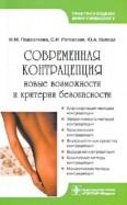 Современная контрацепция. Новые возможности и критерии безопасности: руководство для врачей
