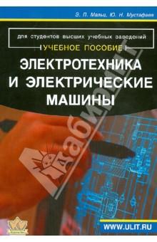 Электротехника и электрические машины. Для студентов неэлектрических специальностей