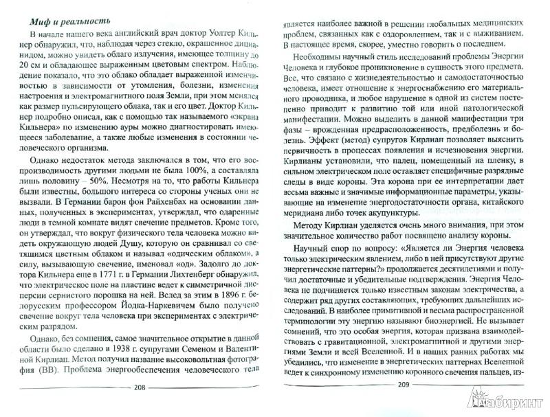 Иллюстрация 1 из 10 для Человек и кристалл - грани единства. Принципы биоминеральных взаимодействий - Эмма Гоникман | Лабиринт - книги. Источник: Лабиринт