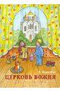 Королева Е. А. Церковь Божия: книжка-помощница для семейного чтения