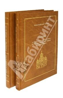 Сказание о странствии и путешествии по России, Молдавии, Турции и Святой Земле. В 2-х томах