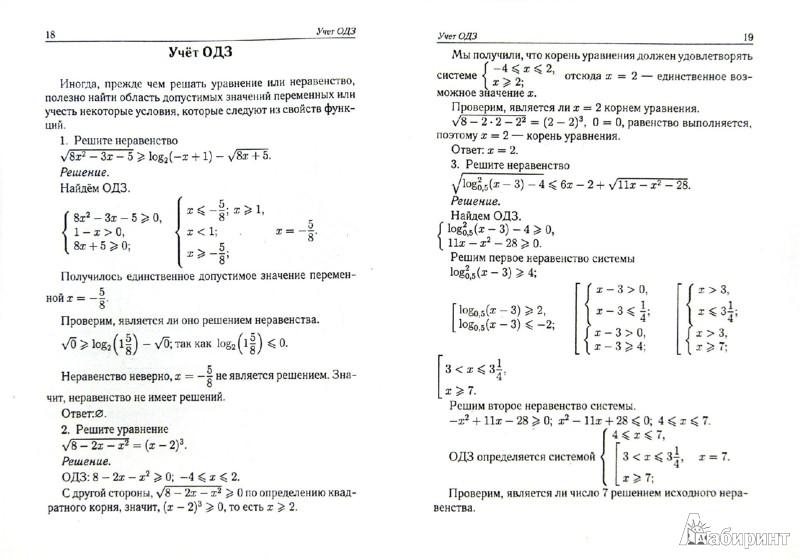 Иллюстрация 1 из 4 для Математика. Подготовка к ЕГЭ. Нестандартные методы решения уравнений и неравенств - Коннова, Дремов | Лабиринт - книги. Источник: Лабиринт