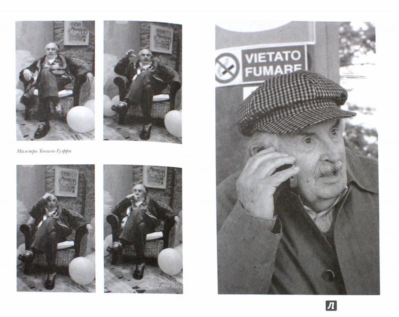 Иллюстрация 1 из 43 для Гражданин мира - Тонино Гуэрра   Лабиринт - книги. Источник: Лабиринт