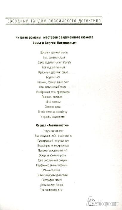 Иллюстрация 1 из 23 для В свободном падении - Литвинова, Литвинов | Лабиринт - книги. Источник: Лабиринт