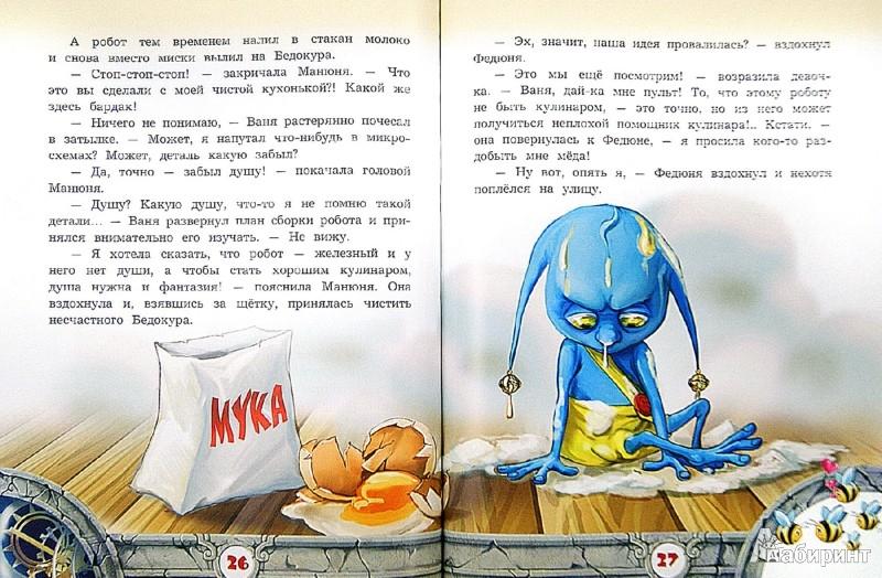 Иллюстрация 1 из 19 для Медовик без мёда - Олег Рой | Лабиринт - книги. Источник: Лабиринт
