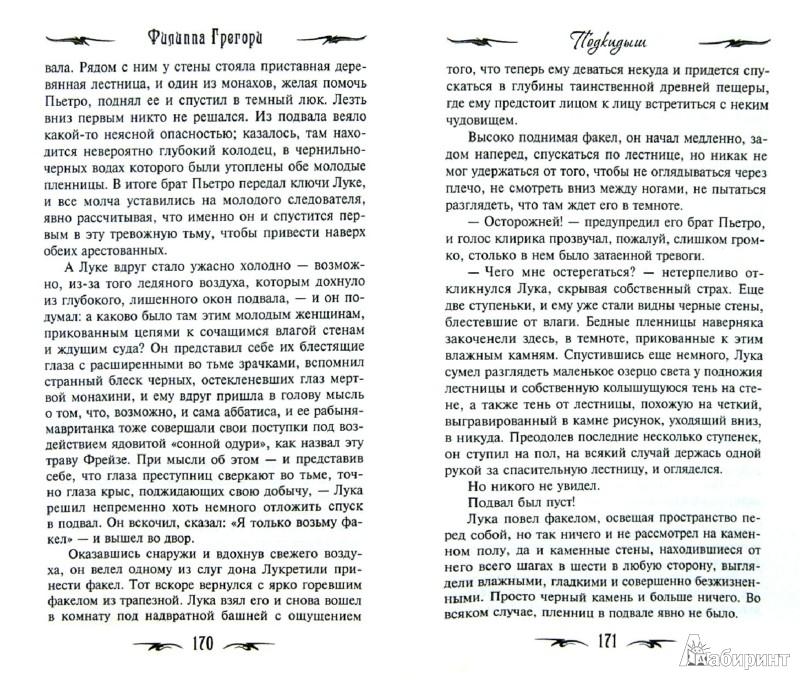 Иллюстрация 1 из 13 для Подкидыш - Филиппа Грегори   Лабиринт - книги. Источник: Лабиринт