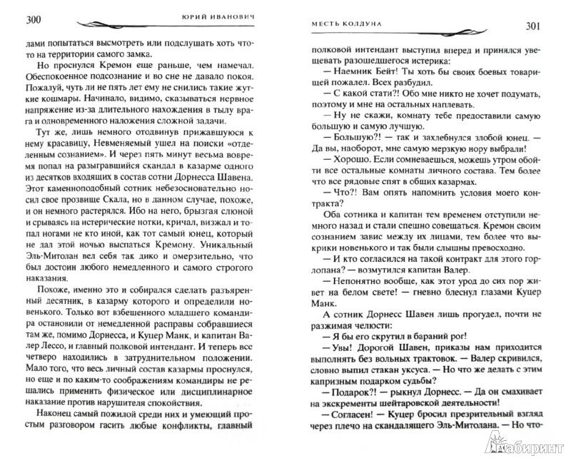Иллюстрация 1 из 23 для Месть колдуна - Юрий Иванович | Лабиринт - книги. Источник: Лабиринт