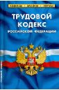 Трудовой кодекс РФ по состоянию на 01 февраля 2013
