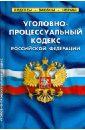 Уголовно-процессуальный кодекс РФ по состоянию на 01.02.13