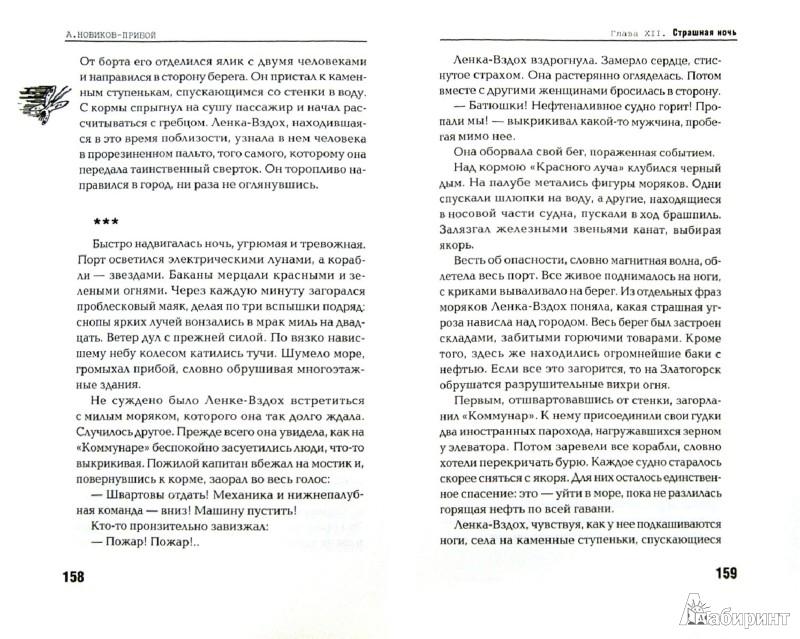 Иллюстрация 1 из 9 для Большие пожары. Роман 25 писателей - Аросев, Бабель, Березовский | Лабиринт - книги. Источник: Лабиринт