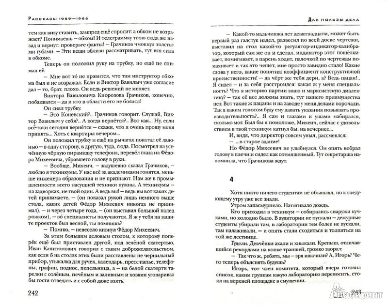 Иллюстрация 1 из 17 для Колокольня - Александр Солженицын   Лабиринт - книги. Источник: Лабиринт