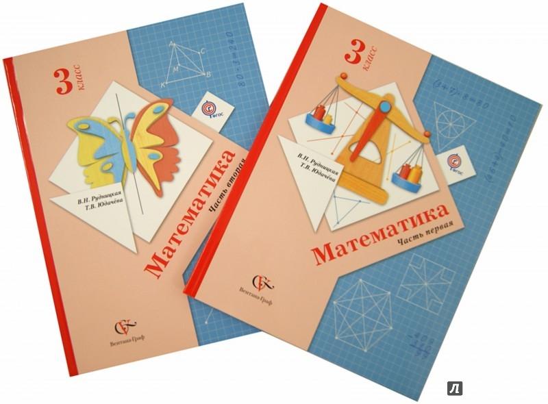 Иллюстрация 1 из 13 для Математика. 3 клас. Учебник в 2 частях.  (Комплект). ФГОС - Рудницкая, Юдачева | Лабиринт - книги. Источник: Лабиринт