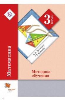 Математика. 3 класс. Методика обучения. ФГОС