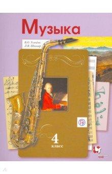 Музыка. 4 класс. Учебник для учащихся общеобразовательных организаций. ФГОС