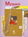 Музыка. 4 класс. Учебник для учащихся общеобразовательных организаций