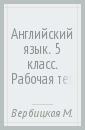 Английский язык. 5 класс. Рабочая тетрадь. ФГОС (+CDmp3)