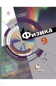 Физика. 9 класс. Учебник. ФГОС физика 8 класс учебник вертикаль фгос