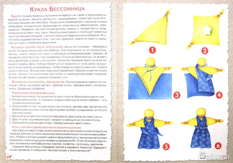 Иллюстрация 1 из 17 для Куколки из сундучка. Рукотворные игрушки. Книга для детей и юношества - Ирина Лыкова | Лабиринт - книги. Источник: Лабиринт