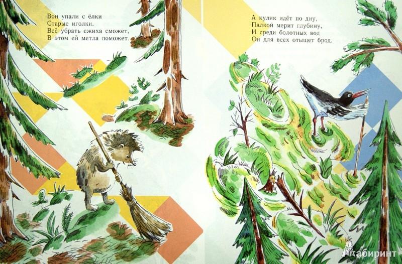 Иллюстрация 1 из 22 для Игры со сказками. Слушаю и рассуждаю. В 2-х книгах. Книга 2 - Анжела Берлова | Лабиринт - книги. Источник: Лабиринт
