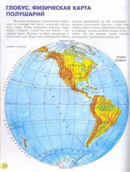 Иллюстрация 1 из 16 для Природоведение. 3-4 классы. Атлас с комплектом контурных карт. ФГОС | Лабиринт - книги. Источник: Лабиринт