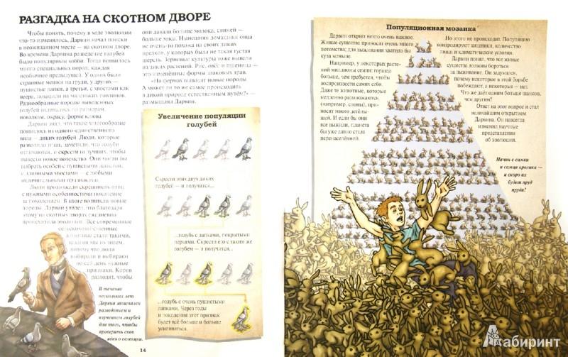 Иллюстрация 1 из 7 для Эволюция. Как появились мы и все живое - Дэниэл Локстон | Лабиринт - книги. Источник: Лабиринт