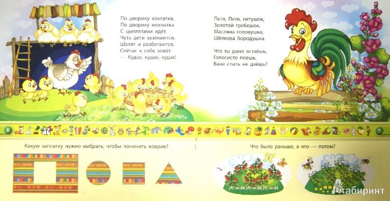 Иллюстрация 1 из 11 для Потешки | Лабиринт - книги. Источник: Лабиринт