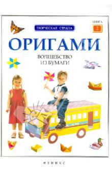 Оригами: волшебство из бумаги. Книга 2