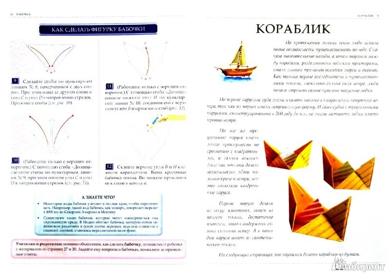 Иллюстрация 1 из 26 для Оригами: волшебство из бумаги. Книга 2 | Лабиринт - книги. Источник: Лабиринт